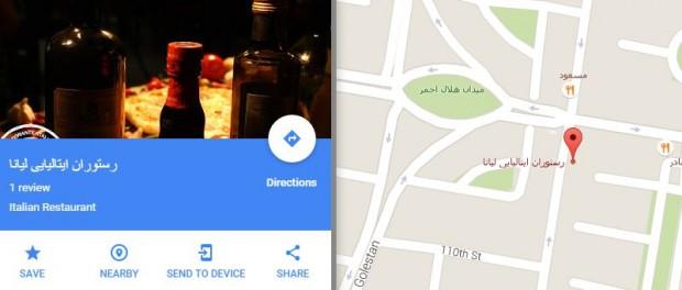 رستوران ایتالیایی لیانا روی نقشه ایران