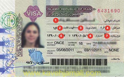 نمونه ای از ویزا ایران برای یک توریست