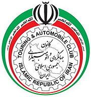 لوگوی کانون جهانگردی و اتومبیلرانی ایران