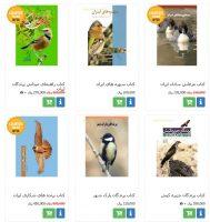 لیست کتاب های پرنده نگری