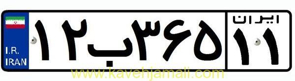 پلاک سفید ایران