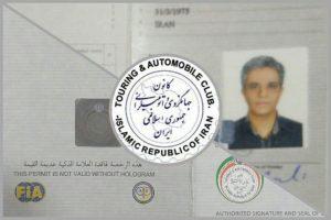 دفترچه گواهی نامه رانندگی بین المللی