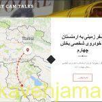 سفرنامه سفر زمینی به ارمنستان