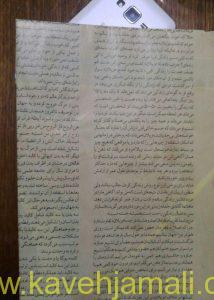 جلد روزنامه ای کتاب